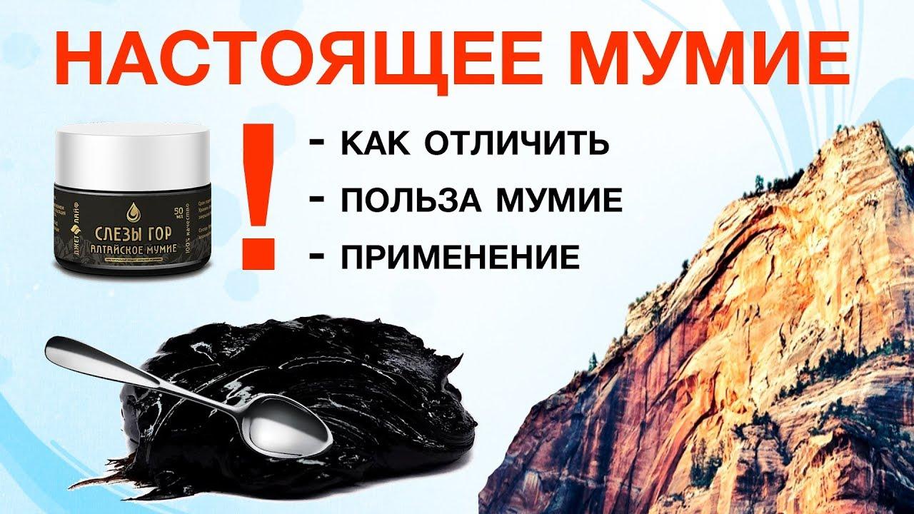 30 окт 2015. Купить мумие www. Мумиё-алтайское. Рф мумие отзывы мумие для волос мумие применение мумие цена мумие инструкция мумие.