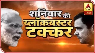Lok Sabha Polls 2019: War Of Words Between Rahul Gandhi, PM Modi | ABP News