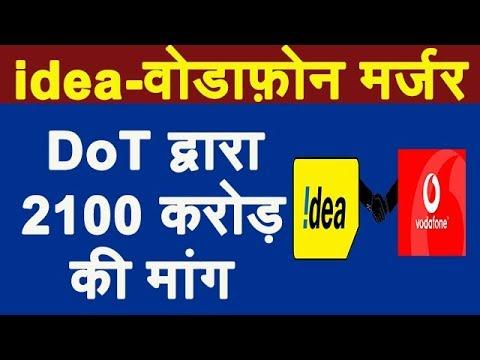 DoT demands ₹2100 Crore For Idea-Vodafone Merger