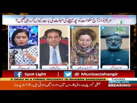 Spot Light with Munizae Jahangir | 11 August 2020 | Aaj News | AJT