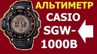 Альтиметр в часах Casio SGW-1000B-4AER