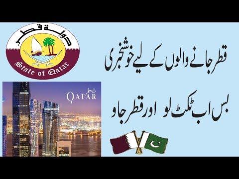 Qatar New Visa Policy Abou Pakistan (Ab Har Pakistani Qatar ja sakta hai visa k baghar