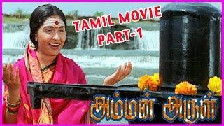Amman Arul Tamil Movie Part-1 || Tamil Devotional Movie (HD)