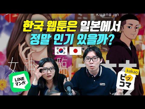 """ぱく家(박가네) 채널 """"한국 웹툰은 일본에서 정말 인기 있을까?"""" (0)"""