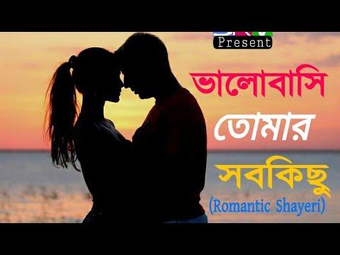 ভালোবাসি তোমার সবকিছু (Romantic Shayeri)   Bengali Love Voice Shayeri