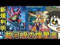 【#遊戯王】ギャラクシーアイズの新規《銀河眼の煌星竜 》判明 《Galaxy-Eyes Sol Flare Dragon》【SOFU】【#YuGiOH】【チェックシリーズ】