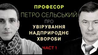 """""""Медицина і християнство""""  Петро Сельський. Частина І #Вільні"""