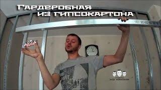 Как сделать гардеробную из гипсокартона своими руками