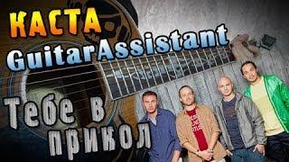 Каста ft. Леонид Климин - Тебе в прикол (Урок под гитару)