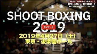 SHOOT BOXING 2019 act.2 Trailer
