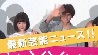 W主演の小関裕太さんと玉城ティナさんが23日、都内で行われた映画「わたし...