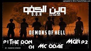 ThE D0N  وين الكفو MC OdaE-mgr DOH