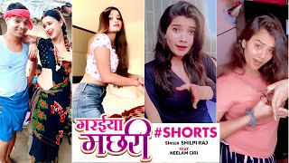 Garaiya Machhari #SHORTS #Shilpi Raj #Neelam Giri #Ravi Pandit | Trending Song