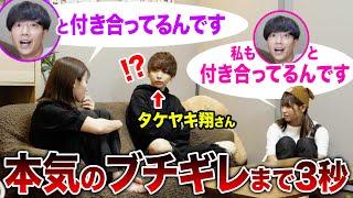 【タケヤキ翔】「メンバーの男と付き合っている」と女子2人から相談されたら大先輩が浮気男にまさかのブチギレ...!!