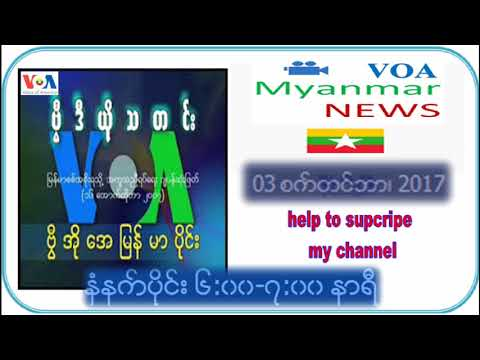 VOA radio Burmese news on Morning 03 September 2017