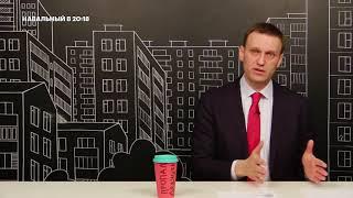 Навальный про социологию и СУПЕР ТУПУЮ РЕКЛАМУ ТИТОВА