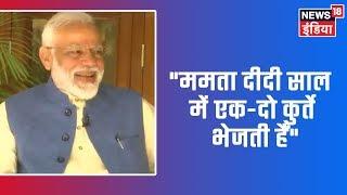 "PM Modi Interview With Akshay Kumar | PM Modi: ""ममता दीदी साल में एक-दो कुर्ते और मिठाई भेजती हैं"""