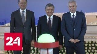 В Узбекистане заработал один из крупнейших газоперерабатывающих заводов - Россия 24
