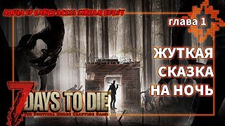 Жуткая сказка на ночь 7 Days To Die Alpha 17 Early Acess Stream Event
