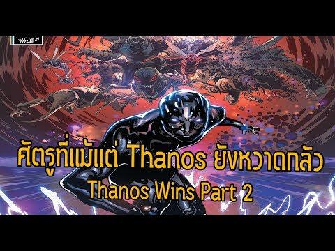 !Thanos Thanos Wins Part 2- Comic World Daily