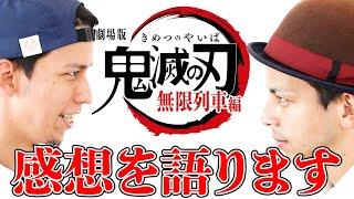 【神作】鬼滅の刃 劇場版「無限列車編」について語る【※ネタバレ注意】