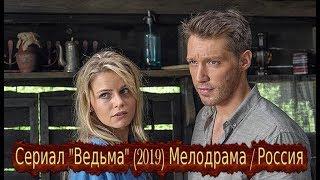 Сериал Ведьма (2019) остросюжетная мелодрама канал Россия 16 серий Трейлер анонс