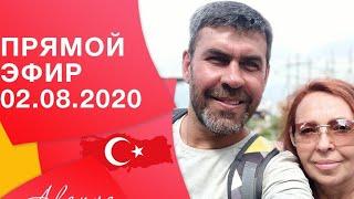 Прямой Эфир Обо Всем Жизнь в Турции