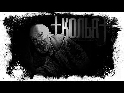 История На Ночь - КОЛЬЯ (продолжение