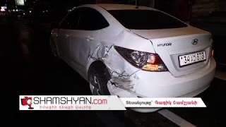 Ավտովթար հրդեհ Երևանում  բախվել են «յաշիկն» ու Hyundai ը, «յաշիկը» վերածվել է մոխրակույտի