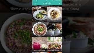 Мобильное приложение Live up! Рецепты