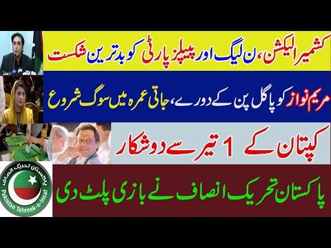 Big victory of PM Imran khan in Kashmir.Maryam Nawaz and Bilawal zardari lost Kashmir election badly