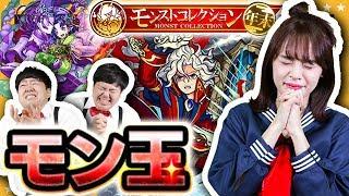 【モンスト】ミカちゃんと一緒にモン玉とモンパスとモンコレ・・とにかくいっぱいガチャします!【GameMarket】