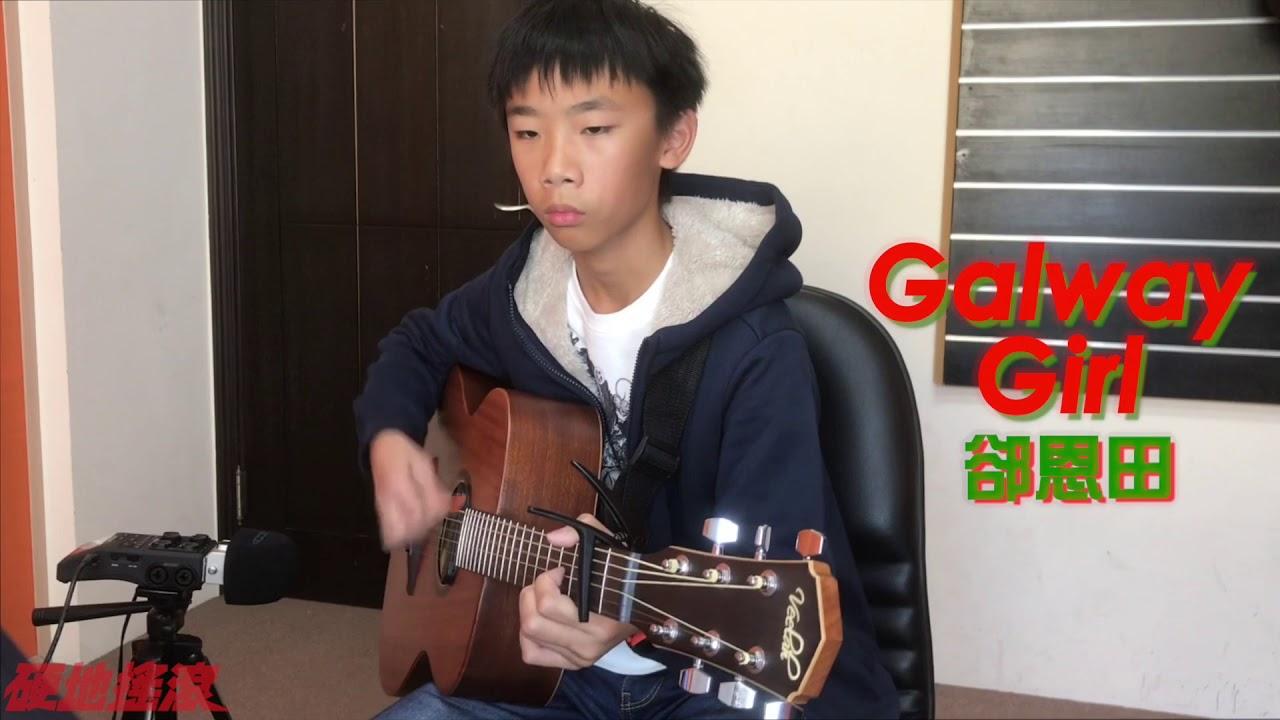 硬地音樂教室 - 郤恩田 木吉他Cover Ed Sheeran - Galway Girl - YouTube