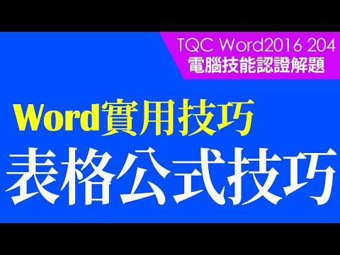 [TQC考試] TQC Word 2016 204 成績單