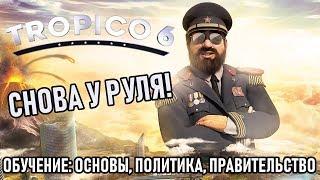 Прохождение Tropico 6: Обучение - Основы, граждане, политика, правительство [БЕТА]
