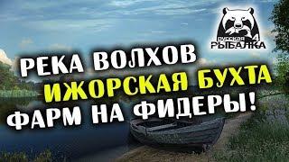 РОСІЙСЬКА РИБАЛКА 4. Фарм срібла на Волхові. Ловимо Ляща і Білоглазка на фідери