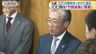 YouTube動画:JOC竹田会長が退任表明 フランスでも大きく報道(19/03/20)