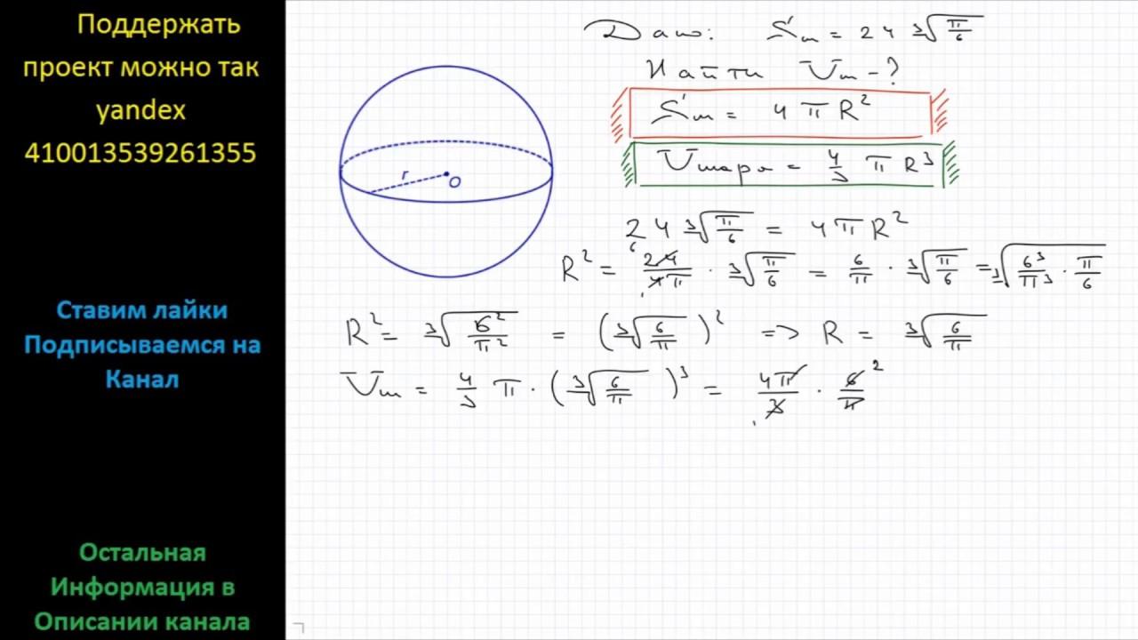 Объем шара решение задач 6 класс решение задач по физике учебник 9 класс