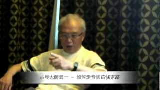 Interview with guqin master Gong Yi