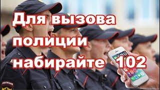 Березники для вызова Полиции набирайте 102