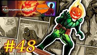 Spider-Man Unlimited играю #48 (мобильная версия) iOs