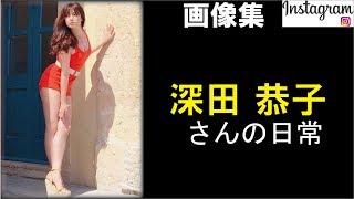 深田恭子さんのインスタグラム 可愛すぎる日常 深キョンのインスタグラ...