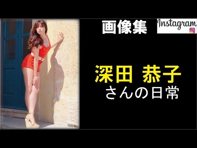 深田恭子さんのインスタグラム 可愛すぎる日常
