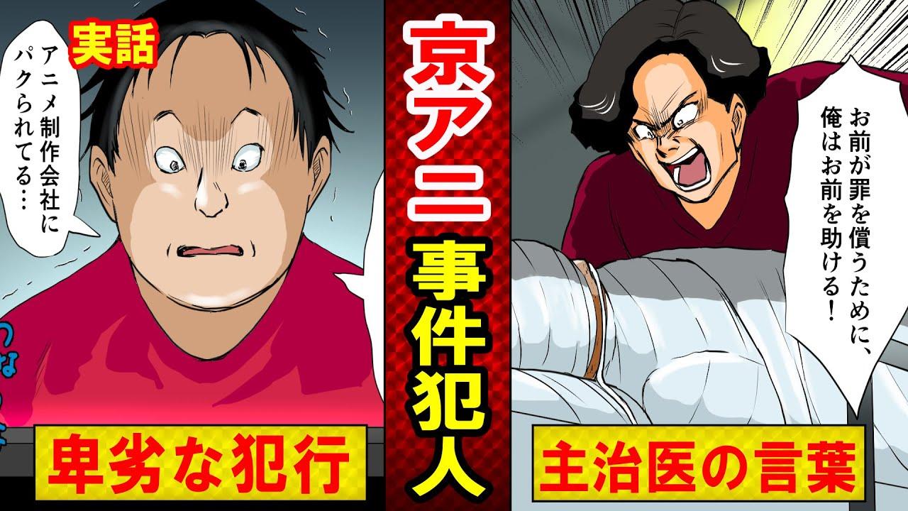 【実話】京アニ事件犯人の悲惨すぎる現在とは?主治医が言った「絶対に逃げるなよ」の意味が重い…(マンガ動画)