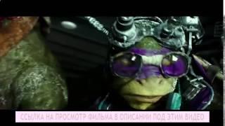 Смотреть «Черепашки-ниндзя» онлайн
