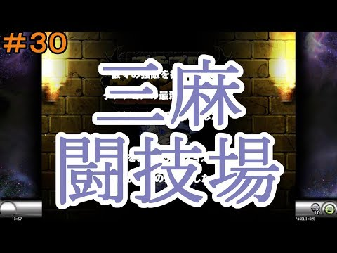 【麻雀格闘倶楽部】真黄龍闘技場 三麻#30