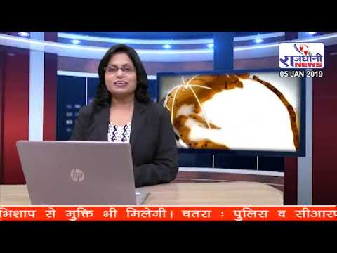 RAJDHANI NEWS 05 JAN 2019