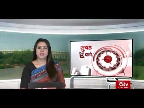 Hindi News Bulletin   हिंदी समाचार बुलेटिन – October 29, 2019 (9 am)
