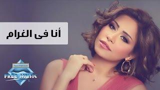 Sherine - Ana Fe El 3'ram | شيرين -  انا فى الغرام