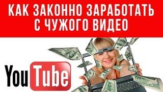 Как заработать на YouTube на чужих видео? Заработок в интернете без вложений